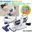 ツインバード〔Twinbird〕毛トラッシュ ACハンディクリーナー HC-E246W【D】花粉対策【送料無料】