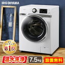 【設置無料】洗濯機 ドラム式 7.5kg アイリスオーヤマ