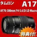 【レンズフィルター付】 タムロン 望遠ズームレンズ AF70-300mm F/4-5.6 Di LD Macro 1:2 Model:A17S ソニー、コニカミノルタ用 【快適家電デジタルライフ】