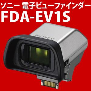 【9/9発売】【予約受付中!】 ソニー FDA-EV1S NEX-5N用電子ビューファインダー