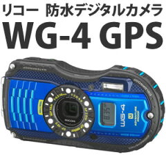 リコー WG-4 GPS ブルー 防水・防塵・耐衝撃 コンパクトデジタルカメラ 【メール便不可】
