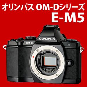 【3月下旬発売】【予約受付中!】 オリンパス OM-D E-M5 ボディ ブラック ミラーレスデジタル一...