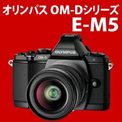 【3月下旬発売】【予約受付中!】 オリンパス OM-D E-M5 レンズキット ブラック ミラーレスデジ...