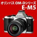 【3月下旬発売】【予約受付中!】 オリンパス OM-D E-M5 レンズキット シルバー ミラーレスデジ...