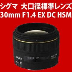【欠品:6/10以降の発送】 シグマ(SIGMA) 大口径標準レンズ30mm F1.4 EX DC HSM キャノン用【送...