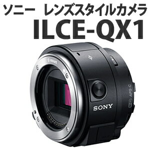 【10/10発売】 ソニー ILCE-QX1 ボディ レンズ交換式レンズスタイルカメラ 【メール便不可】