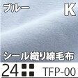 西川リビング TFP-00K シール織り綿毛布 K キング ブルー (23) 【1776-19038】【メール便不可】