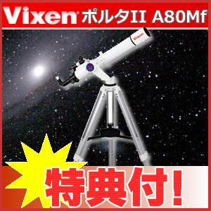 【レビューを書いて更に200円OFF!!】【在庫あり】【★特典付き♪】ビクセン(Vixen) 天体望遠鏡 ...