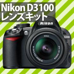 Nikon デジタル一眼レフカメラD3100レンズキット(AF-S DX NIKKOR 18-55mm f/3.5-5....