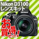 【在庫あり】【★SDカード4GB&カメラバッグ等セット】Nikon デジタル一眼レフカメラD3100レン...