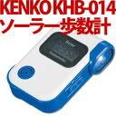 【在庫あり】ケンコー【ソーラー歩数計】KHB-014 【メール便不可】