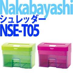 【送料/525円】ナカバヤシ パーソナルシュレッダー ファインカット NSE-T05 【グリーン/ピンク】