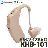 【送料無料】ケンコー・トキナー 充電式耳掛けタイプ集音器 イヤーファインFit KHB-101【快適家電デジタルライフ】