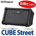 【★単3電池セット】【送料無料】Roland(ローランド) CUBE Street(ブラック) ストリート用ギターアンプ【快適家電デジタルライフ】