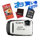 【SDカード32GB&マイクロファイバークロス&液晶保護フィルムセット】フジフィルム FinePix XP130 ホワイト デジタルカメラ【防水デジカメ】