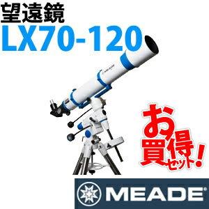 【送料無料】MEADE 【望遠鏡】 LX70-120 鏡筒+赤道儀セット 特典セット【ラッピング不可】【快適家電デジタルライフ】