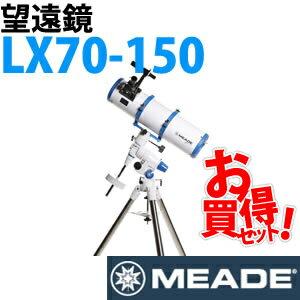 【送料無料】MEADE 【望遠鏡】 LX70-150 鏡筒+赤道儀セット 特典セット【ラッピング不可】【快適家電デジタルライフ】