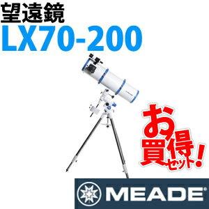 【送料無料】MEADE 【望遠鏡】 LX70-200 鏡筒+赤道儀セット 特典セット【ラッピング不可】【快適家電デジタルライフ】