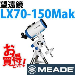 【送料無料】MEADE 【望遠鏡】 LX70-150Mak 鏡筒+赤道儀セット 特典セット【ラッピング不可】【快適家電デジタルライフ】