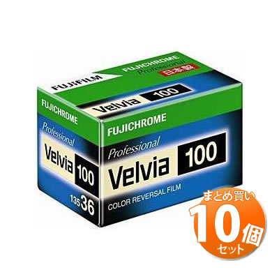 【10個セット】フジフイルム フジクローム ベルビア 100 36枚 135 VELVIA100 NP 36EX 1 [リバーサルフィルム][FUJIFILM]