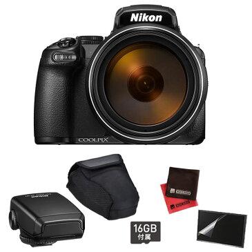 【セット】【コンパクトデジタルカメラ】 ニコン COOLPIX P1000 (4960759148803) & ドットサイトDF-M1 & ソフトケース CS-NH59 BK ほかセット (ラッピング不可)(快適家電デジタルライフ)