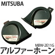 【送料無料】 ミツバサンコーワ MBW2E11G アルファーホーン【カー用品】【メール便不可】
