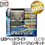 CATZ(キャズ) REFLEX(リフレクス) 6000K H4H/L LEDヘッドライトコンバージョンキット [CLC10] 【LEDバルブ】【ラッピング不可】【快適家電デジタルライフ】