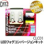 【送料無料】CATZ(キャズ) REFLEX(リフレクス) LEDフォグコンバージョンキット [CLC01] 6000K(3300K) H8/H11/H16 【カー用品】【ラッピング不可】【快適家電デジタルライフ】