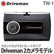 【送料無料】アサヒリサーチ ドライブマン(Driveman) TW-1 ドライブレコーダー 2カメラモデル[ショックセンサー/駐車監視] 【ドラレコ】【カー用品】【メール便不可】