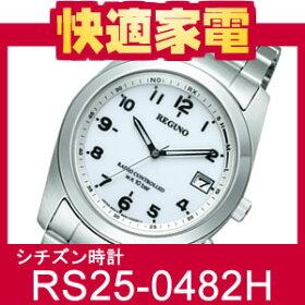 CITIZENレグノRS25-0482H【ソーラーテック電波時計】【送料無料】
