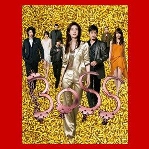BOSS DVD-BOX ドラマ(天海祐希, 竹野内豊)【送料無料】【smtb-TK】