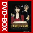 ライアーゲーム シーズン1.2 DVD-BOXセット 【DVD】【送料無料】