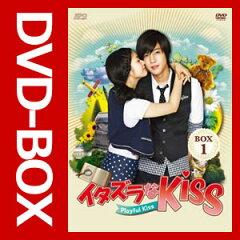 イタズラなKiss~Playful Kiss DVDBOX 全2BOX & メイキング全2巻セット 【韓国ドラマ/韓ドラ】【...