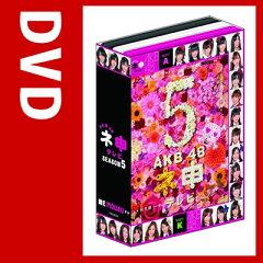 AKB48 ネ申テレビ シーズン1.2.3.4.5 5BOX & スペシャル 5巻 セット 【DVD】【送料無料】【メー...