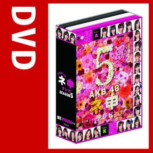 【2014年ショップ・オブ・ジ・エリア受賞】AKB48 ネ申テレビ シーズン1.2.3.4.5 5BOX & スペシ...