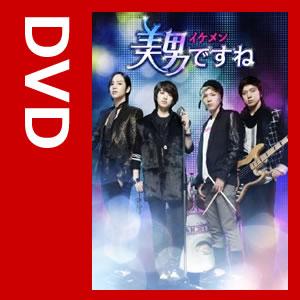 【予約受付中】【10/28発売】美男(イケメン)ですね DVD-BOX 全2BOX & 愛と友情のメイキングです...