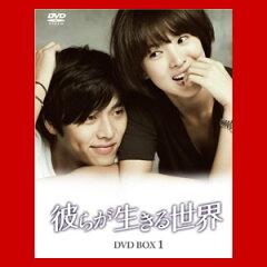彼らが生きる世界 DVD BOX 1&2セット【送料無料】