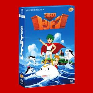 海のトリトン コンプリートBOX [DVD]【送料無料】
