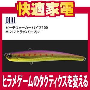 【在庫あり】DUO ビーチウォーカーバイブ100 M-217 ヒラメパープル [M217][デュオ]