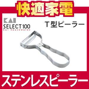 貝印 T型ピーラー DH-3000 [DH3000][SELECT100][ステンレスピーラー]