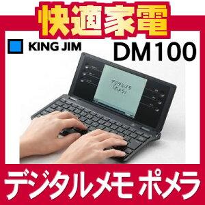 キングジム デジタルメモ ポメラ DM100 [pomera][Bluetooth対応][KINGJIM]【送料無料】