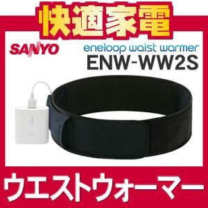 【在庫あり】サンヨー 充電式ウェストウォーマー 2011 version ENW-WW2S-L Lサイズ [ENWWW2S][e...