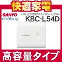 【在庫あり】サンヨー USB出力付リチウムイオンバッテリー KBC-L54D [KBCL54D][SANYO][1.5A出力...