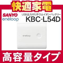 サンヨー USB出力付リチウムイオンバッテリー KBC-L54D [KBCL54D][SANYO][1.5A出力でタブレット...