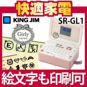 【在庫あり】キングジム ラベルライター テプラPRO SR-GL1 [ガーリーテプラ/Girly TEPRA]KINGJIM]