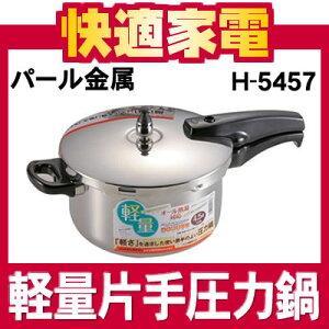 パール金属 軽量 単層片手圧力鍋 H-5457【4.5L】【約7合炊】【IH対応】【H5457】