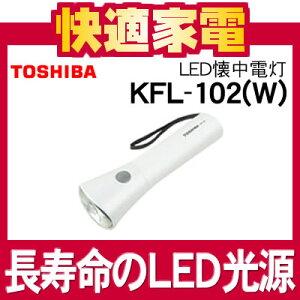 【在庫あり】東芝 LED懐中電灯 KFL-102(W) [KFL102][TOSHIBA][長寿命のLED光源][使用電池:単一...