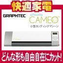 グラフテック カッティングマシン silhouette CAMEO(シルエットカメオ)【メール便不可】