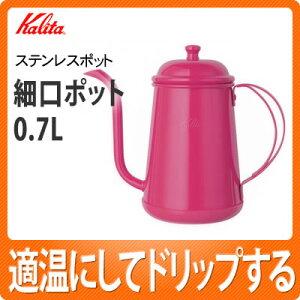カリタ(kalita) 細口ポット0.7L CP チェリーピンク [コーヒー器具]【メール便不可】