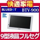 BLUEDOT 9V型液晶小型テレビ BTV-900W ホワイト【BTV900W】【ブルードット】【フルセグ】【地デ...